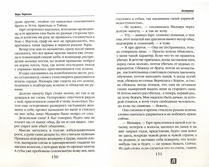 Иллюстрация 1 из 8 для Сестры Тишины. Болтушка - Вера Чиркова | Лабиринт - книги. Источник: Лабиринт
