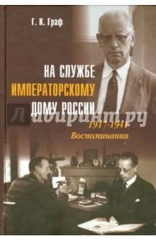 На службе Императорскому Дому России. 1917-1941. Воспоминания