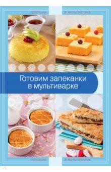 Готовим запеканки в мультиваркеРецепты для мультиварки<br>В мультиварке можно не только приготовить восхитительный суп, но и отличную запеканку. В нашей книге вы найдете рецепты самых вкусных запеканок, которые можно приготовить в мультиварке. С мясом, рыбой, творогом или фруктами - выбирайте на свой вкус!<br>