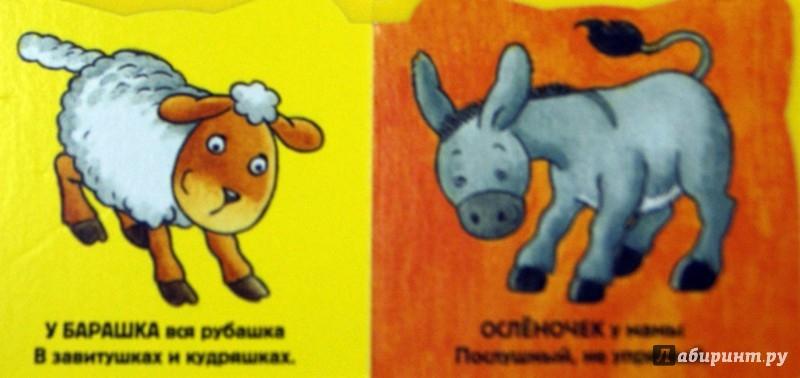 Иллюстрация 1 из 6 для Малыши - Наталья Скороденко   Лабиринт - книги. Источник: Лабиринт