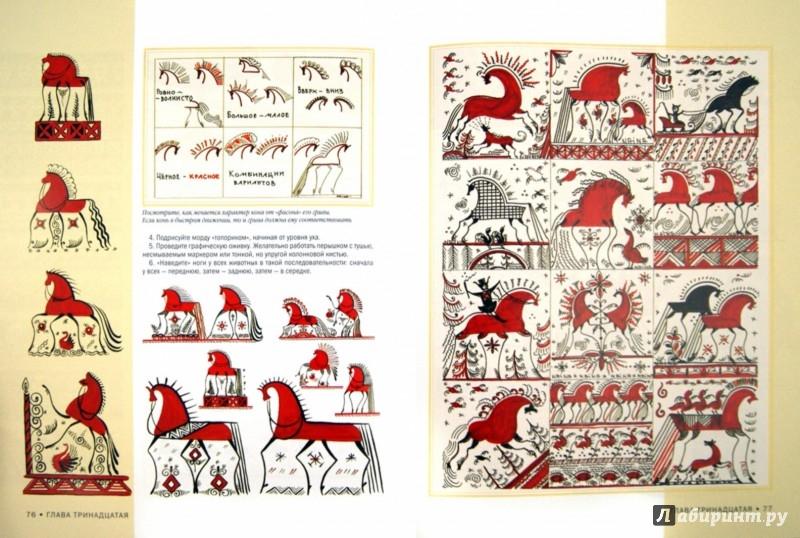 Иллюстрация 1 из 19 для Мезенская роспись - Наина Величко | Лабиринт - книги. Источник: Лабиринт