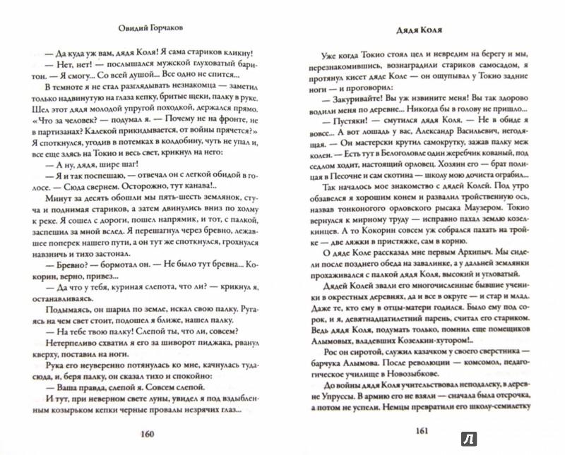 Иллюстрация 1 из 9 для Далеко по ту сторону фронта - Овидий Горчаков   Лабиринт - книги. Источник: Лабиринт