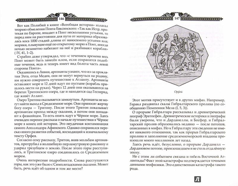 Иллюстрация 1 из 5 для Атлантида и Древняя Русь - Александр Асов   Лабиринт - книги. Источник: Лабиринт