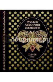Русские ювелирные украшения купить ювелирные украшения в израиле