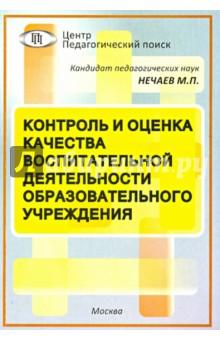 Контроль и оценка качества воспитательной деятельности образовательного учреждения