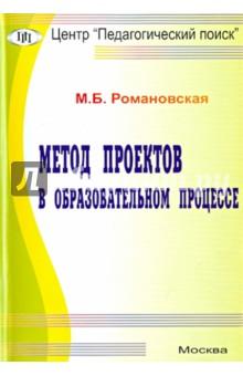 Метод проектов в учебном процессе
