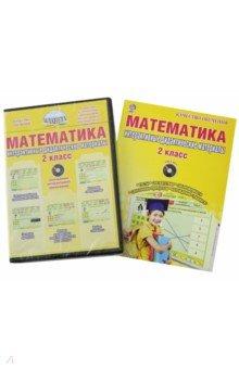 Математика. 2 кл. Интерактивные контрольно-измерительные материалы. Дидактическое пособие (+CD) ФГОС