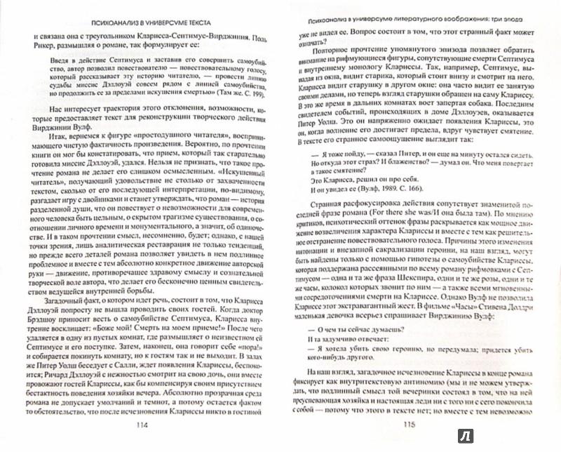 Иллюстрация 1 из 2 для Элементы поэтики психоанализа - Нина Савченкова | Лабиринт - книги. Источник: Лабиринт