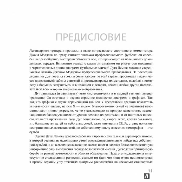 Иллюстрация 1 из 29 для Мастерство учителя. Проверенные техники выдающихся преподавателей - Дуг Лемов   Лабиринт - книги. Источник: Лабиринт