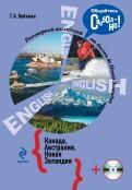 Григорий Вейхман: Разговорный английский. Канада. Австралия. Новая Зеландия (+CD)