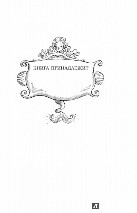 Иллюстрация 1 из 28 для Русалки с Рифа Морской Звезды - Эрика Уотерс   Лабиринт - книги. Источник: Лабиринт