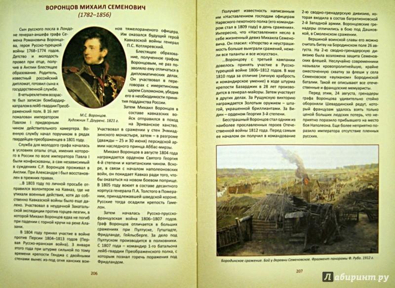 Иллюстрация 1 из 37 для Имена русских побед. 100 великих полководцев - Константин Семенов   Лабиринт - книги. Источник: Лабиринт
