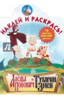 Алёша Попович и Тугарин Змей. Наклей и раскрась (№14069)