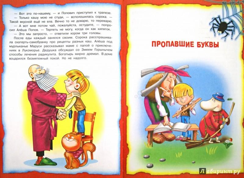 Иллюстрация 1 из 28 для Приключения Алеши Попова - Николай Темкин | Лабиринт - книги. Источник: Лабиринт