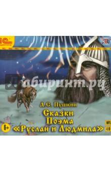 """Сказки. Поэма """"Руслан и Людмила"""" (CDmp3)"""