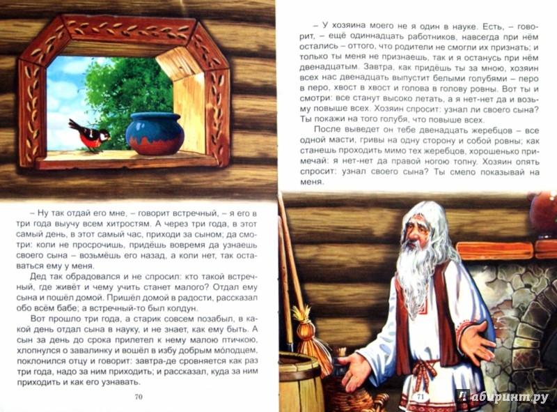 Иллюстрация 1 из 20 для Загадочные сказки | Лабиринт - книги. Источник: Лабиринт
