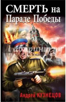 Смерть на Параде ПобедыКриминальный отечественный детектив<br>Отгремели последние залпы Великой Отечественной, но война не закончилась даже после Победы. Расследование, на первый взгляд, заурядного убийства выводит НКГБ на след спецгруппы абвера, заброшенной в Москву для покушения на Сталина.<br>Откажутся ли немецкие диверсанты от своего задания после падения Рейха - или выполнят последний приказ Гитлера, решившего сжечь вместе с собой весь мир? На что способны убежденный нацист и русский белогвардеец, лишь бы сорвать Парад Победы? И удастся ли советским спецслужбам предотвратить убийство Вождя во время величайшего триумфа СССР?<br>