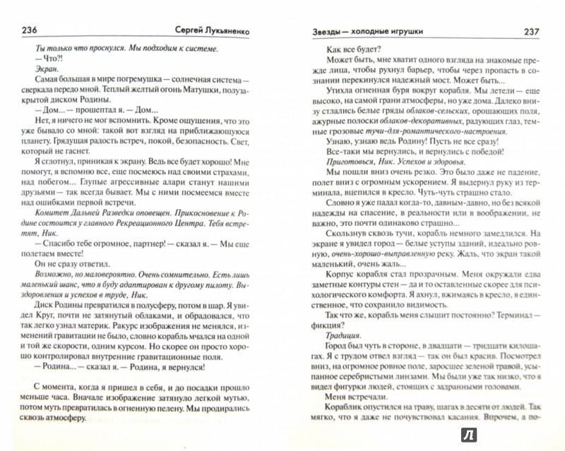 Иллюстрация 1 из 8 для Джамп - Сергей Лукьяненко   Лабиринт - книги. Источник: Лабиринт