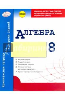 Алгебра. 8 класс. Комплексная тетрадь для контроля знаний. ФГОС