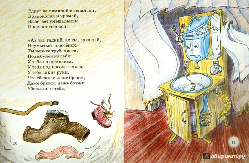 Иллюстрация 1 из 12 для Мойдодыр - Корней Чуковский   Лабиринт - книги. Источник: Лабиринт