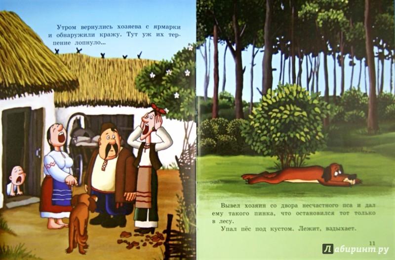 Иллюстрация 1 из 8 для Жил-был пес - Эдуард Назаров   Лабиринт - книги. Источник: Лабиринт
