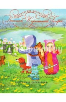 Уроки любованияСказки отечественных писателей<br>Наша галерея призвана помочь формированию чувства прекрасного в маленьком человеке.          <br>Эта книга собрана из настоящих картин, написанных состоявшимся художником в порыве вдохновения. Она несет в себе настоящие чувства, эмоции, излучает живую энергию мастера. Соприкосновение с книгой - это и есть эстетическое воспитание ребенка.<br>Книга содержит картины и написанные к ним художником истории для детей. В издание вошли картины и рассказки Рассказка про панду, Рассказка про улитку, Снежная курица, Весенний лес, Любимая Дашина рыба,  Жизненное кредо, Что такое ракушки, Хорошие соседи, веселые друзья, Урок любования,  На велике.<br>Для чтения взрослыми детям.<br>