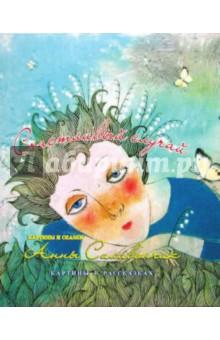 Счастливый случайСказки отечественных писателей<br>Эта книга собрана из настоящих картин, написанных состоявшимся художником в порыве вдохновения. Она несет в себе настоящие чувства, эмоции, излучает живую энергию мастера. Соприкосновение с книгой - это и есть эстетическое воспитание ребенка.<br>Книга содержит картины и написанные к ним художницей Анной Силивончик истории для детей. В издание вошли картины, рассказки и стихи Волшебная палочка, Про зиму, Половодье, О чем молчат рыбы, о том поют птицы, Лето, Наблюдение, Тараканчики, Очень загадочная загадка, Счастливый случай, Лето красное.<br>Книга издана на русском и украинском языках.<br>По мотивам одной из сказок книги, ее автор Аня Силивончик, выпустила мультфильм Кстати, о птичках.<br>Для чтения взрослыми детям.<br>