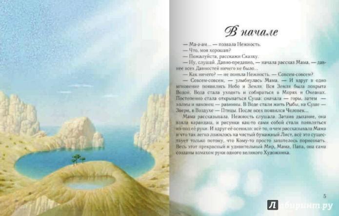 Иллюстрация 1 из 17 для Нежность в Стране Красоты - Тарас Борозенец | Лабиринт - книги. Источник: Лабиринт