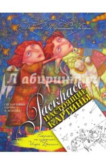 Раскраска от художника Игоря БрагинаРаскраски по образцу<br>Талантливый русский художник Игорь Брагин подготовил раскраски, которые откроют тайну о том, как рисуют и что рисуют настоящие мастера. Книга покажет, как художник использует краски, как сочетает их между собой.<br>     Маленькие изображения картин, размещенные на последних страницах раскрасок, помогут юным художникам лучше раскрашивать предложенные раскраски и познавать язык красок. Можно повторять за художником: копировать картины и пытаться понять, каким художник видит окружающий мир.<br>     Рекомендуем использовать раскраску вместе с книгой  И. Брагина «Домик мечтателя».<br>