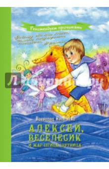 Алексей, Веселесик и Жар-Птица-Шутница
