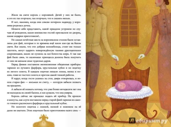 Иллюстрация 1 из 34 для Спящая красавица - Шарль Перро | Лабиринт - книги. Источник: Лабиринт