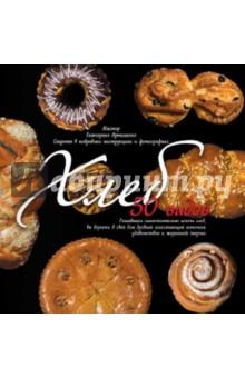 ХлебВыпечка. Десерты<br>Более 50 подробных рецептов, более 100 технологических фотографий!<br>Выпекание хлеба - изящное искусство и живая магия, которыми может овладеть каждый на домашней кухне. Это великое Знание, которое передавалось из поколения в поколение нашими предками, было утрачено, когда люди предпочли настоящему Хлебу магазинные хлебобулочные изделия.<br>