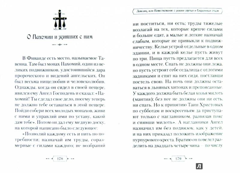 Иллюстрация 1 из 9 для Лавсаик, или Повествование о жизни святых и блаженных отцов - Епископ Палладий | Лабиринт - книги. Источник: Лабиринт