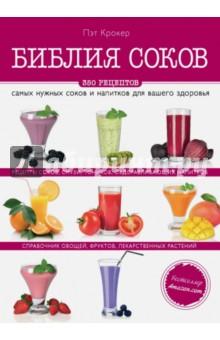 Библия соковБезалкогольные напитки<br>Соки играют важнейшую роль в здоровом питании. Один большой стакан свежевыжатого сока в день поможет усилить иммунитет, увеличить запасы энергии, укрепить костную ткань, очистить кожу и снизить риск развития некоторых заболеваний. В нашей книге вы можете найти всю информацию по правильному приготовлению и употреблению соков. Какие овощи, фрукты и лекарственные растения можно использовать в приготовлении соков; важные сведения о системах организма; какие соки лучше всего употреблять при том или ином заболевании или состоянии организма. А также 350 рецептов фантастических соков, тоников, смузи, целебных чаев и других полезных напитков.<br>