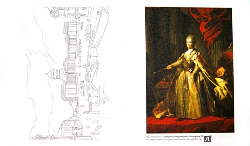 Иллюстрация 1 из 16 для Санкт-Петербург | Лабиринт - книги. Источник: Лабиринт