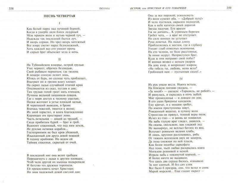Иллюстрация 1 из 5 для Полное собрание стихотворений и поэм - Джордж Байрон | Лабиринт - книги. Источник: Лабиринт