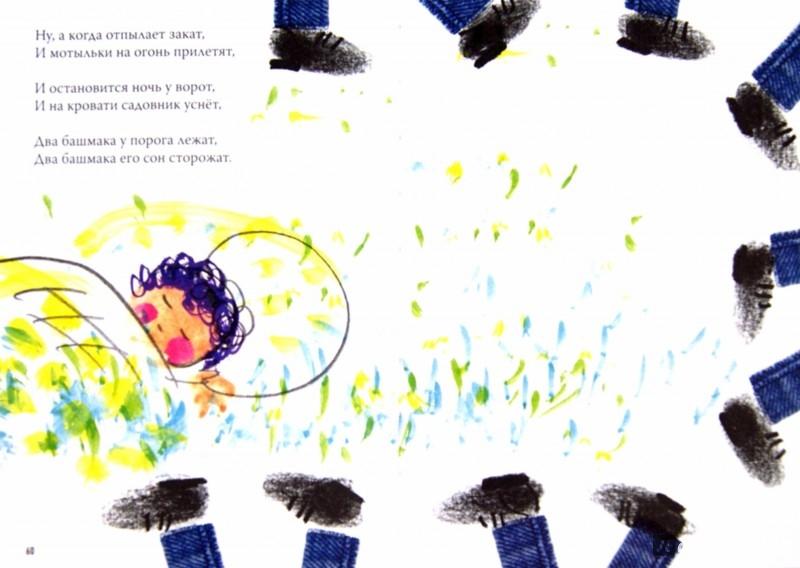 Иллюстрация 1 из 14 для Мы нарисуем дом - Александр Коняшов | Лабиринт - книги. Источник: Лабиринт