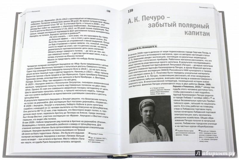 Иллюстрация 1 из 13 для Полярный альманах №2 - Хотимский, Машкова-Хоркина, Беляев | Лабиринт - книги. Источник: Лабиринт