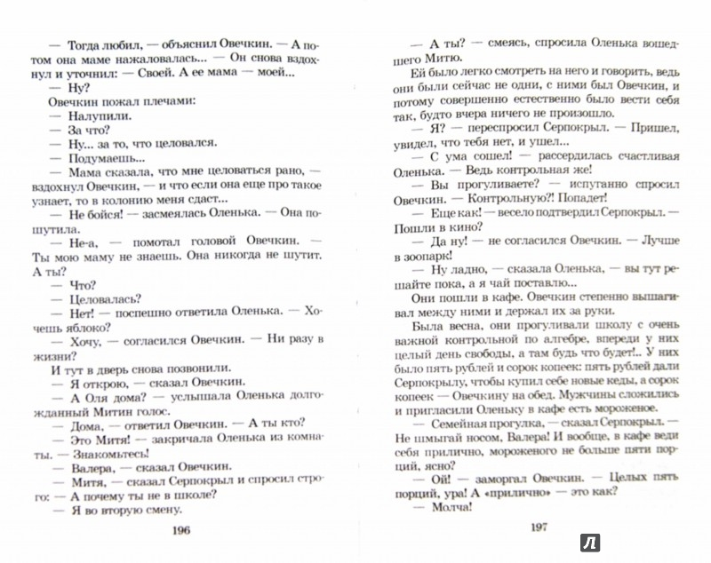 Иллюстрация 1 из 16 для Белая лошадь - горе не мое - Наталия Соломко | Лабиринт - книги. Источник: Лабиринт