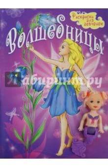 ВолшебницыРаскраски<br>Раскраска для девочек с игрушкой. <br>Для раскрашивания графитными карандашами. <br>Для детей дошкольного возраста.<br>