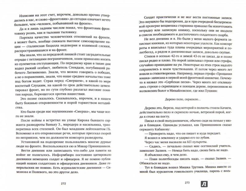 Иллюстрация 1 из 36 для Памятные записки - Давид Самойлов   Лабиринт - книги. Источник: Лабиринт