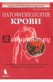 Патофизиология крови: монографияДругое<br>Монография является кратким руководством по физиологии и патофизиологии крови и системы кроветворения. В ней представлены современные данные о развитии клеток крови, их функциональных и морфологических особенностях и свойствах. Рассмотрены нормальные и нарушенные механизмы гемостаза; патологические состояния, обусловленные недостаточностью костного мозга, и методы их коррекции; злокачественные опухоли кроветворной ткани; гематологические проявления ВИЧ-инфекции. В книге подробно излагаются методы обследования, в том числе лабораторные, пациентов с болезнями крови, а также современные схемы лечения патологии крови и кроветворения. Для терапевтов, врачей-гематологов и студентов медицинских учебных заведений.<br>
