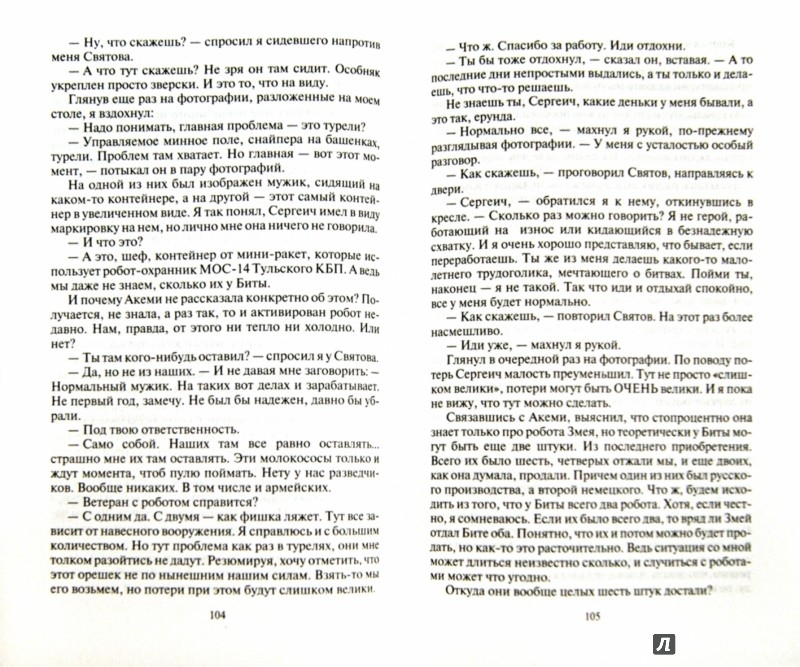 Иллюстрация 1 из 31 для Чужие маски - Николай Метельский | Лабиринт - книги. Источник: Лабиринт