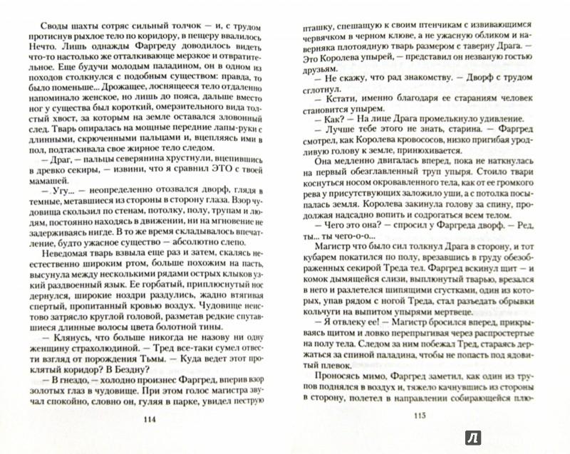 Иллюстрация 1 из 16 для Наследие Тьмы - Игорь Конычев | Лабиринт - книги. Источник: Лабиринт