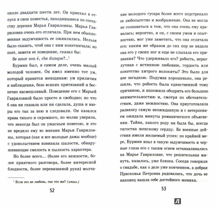 Иллюстрация 1 из 14 для Повести покойного Ивана Петровича Белкина - Александр Пушкин | Лабиринт - книги. Источник: Лабиринт