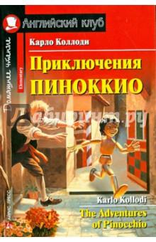 Приключения Пиноккио / The Adventures Of Pinocchio Карло Коллоди