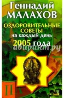 Малахов Геннадий Петрович Оздоровительные советы на каждый день 2005 год