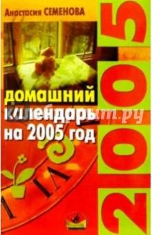 Домашний календарь на 2005 год: Советы на каждый день
