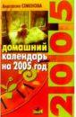 Домашний календарь на 2005 год:  ...