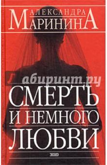 Маринина Александра Смерть и немного любви